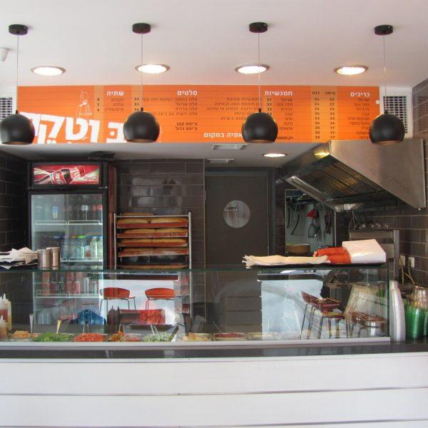 """""""הבוטקה"""" מסעדת מזון מהיר, תל אביב"""